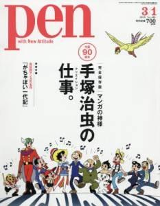 PEN 2018年03/01 自伝的マンガの名作 『がちゃ