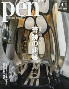 PEN 2018年04/01 奇跡の建築