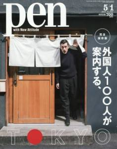 PEN 2018年05/01 外国人1OO人が案内するTO