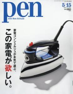 PEN 2018年05/15 この家電が欲しい。