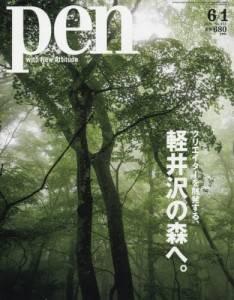 PEN 2018年06/01 軽井沢の森へ。