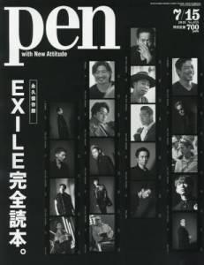 PEN 2018年07/15 永久保存版  EXILE完全