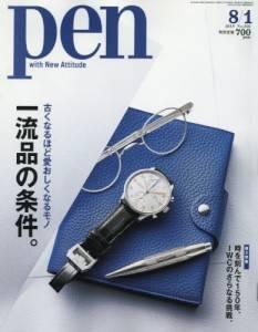 PEN 2018年08/01 一流品の条件。