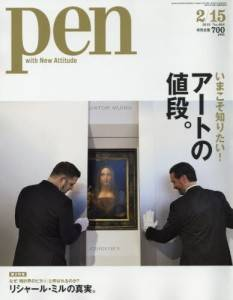 PEN 2019年02/15 アートの値段。