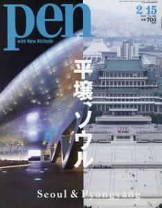 PEN 2020年02/15号 平壌、ソウル