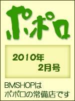 POPOLO ポポロ 2010/02