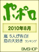 POPOLO ポポロ 2010/08 嵐 5人が告白!