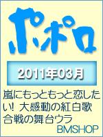 POPOLO ポポロ 2011/03 嵐にもっともっと恋