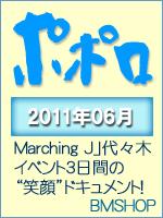 POPOLO ポポロ 2011/06 「Marching J」代々