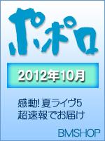 POPOLO ポポロ 2012/10 感動!夏ライヴ5超速