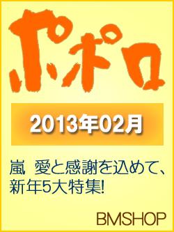 POPOLO ポポロ 2013/02 嵐 愛と感謝を込め