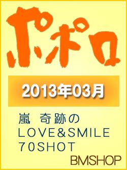 POPOLO ポポロ 2013/03 嵐 奇跡のLOVE&SMIL