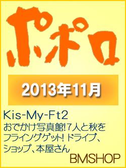POPOLO ポポロ 2013/11 Kis-My-Ft2