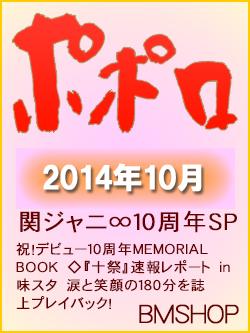 POPOLO ポポロ 2014/10 関ジャニ∞10周年