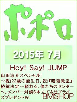 POPOLO ポポロ 2015/07 Hey!Say!J