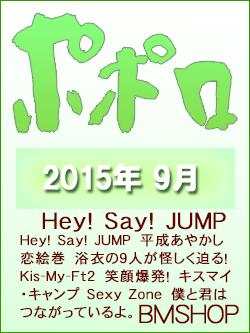 POPOLO ポポロ 2015/09 Hey!Say!J