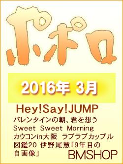 POPOLO ポポロ 2016/03 Hey!Say!J