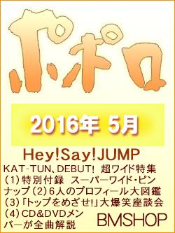 POPOLO ポポロ 2016/05 Hey!Say!J