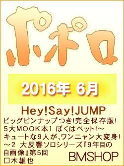 POPOLO ポポロ 2016/06 Hey!Say!J