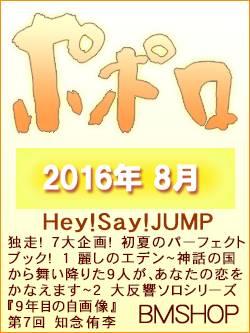 POPOLO ポポロ 2016/08 Hey Say JUMP 独走