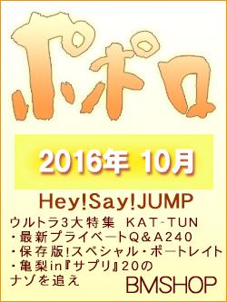 POPOLO ポポロ 2016/10 Hey!Say!J