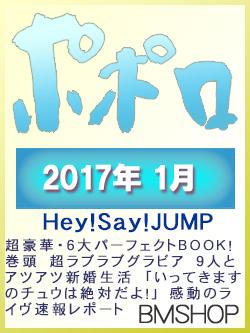 POPOLO ポポロ 2017/01 Hey!Say!J