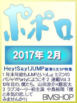 POPOLO ポポロ 2017/02 Hey!Say!J