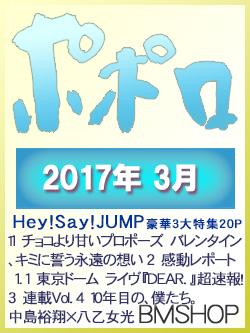 POPOLO ポポロ 2017/03 Hey!Say!J