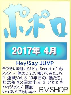 POPOLO ポポロ 2017/04 Hey!Say!J
