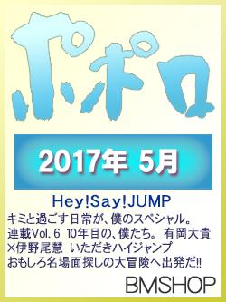 POPOLO ポポロ 2017/05 Hey!Say!J