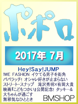 POPOLO ポポロ 2017/07 Hey!Say!J