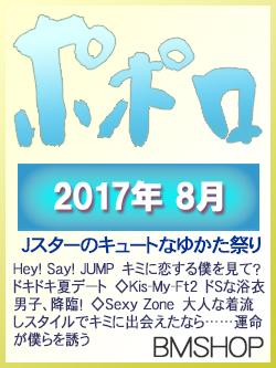 POPOLO ポポロ 2017/08 Hey!Say!