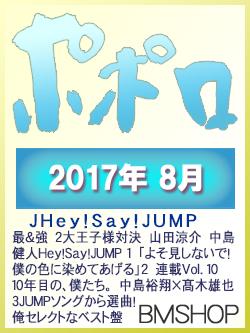 POPOLO ポポロ 2017/09 Hey!Say!J