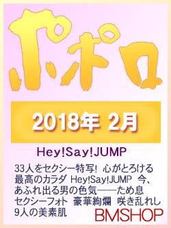 POPOLO ポポロ 2018/02 Hey!Say!J