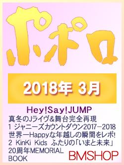 POPOLO ポポロ 2018/03 Hey!Say!J