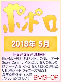 POPOLO ポポロ 2018/05 Hey!Say!J