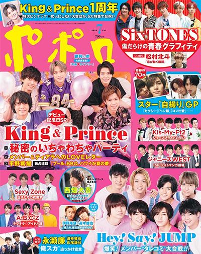 POPOLO ポポロ 2019/07 King&Prin