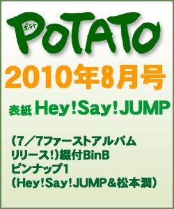 POTATO ポテト 2010/08