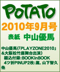 POTATO ポテト 2010/09