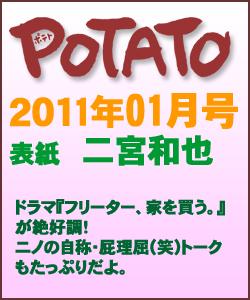 POTATO ポテト 2011/01