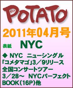 POTATO ポテト 2011/04