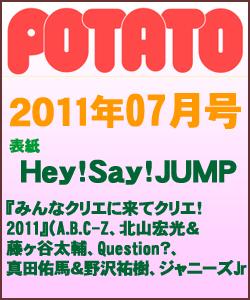 POTATO ポテト 2011/07 Hey!Sa