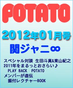 POTATO ポテト 2012/01