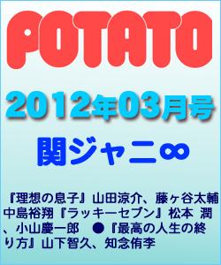 POTATO ポテト 2012/03