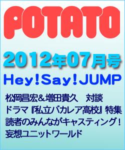 POTATO ポテト 2012/07