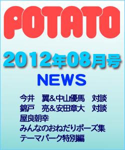 POTATO ポテト 2012/08