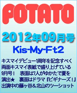 POTATO ポテト 2012/09