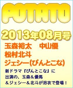 POTATO ポテト 2013/08