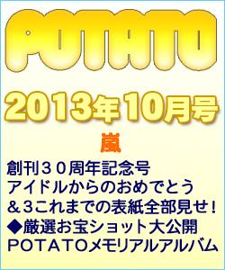 POTATO ポテト 2013/10 嵐
