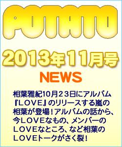 POTATO ポテト 2013/11 NEWS